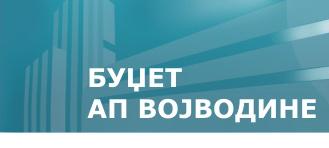 Буџет АП Војводине