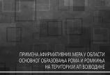 Поводом 8. априла, Светског дана Рома: Видљиви резултати примене афирмативних мера у Војводини