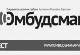 Састанак са представницима Мисије ОЕБС у Србији: О наставку и унапређењу сарадње